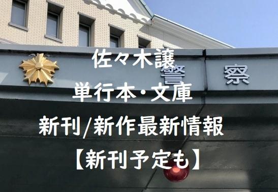 佐々木譲の単行本・文庫の新刊/新作最新情報【新刊予定も】