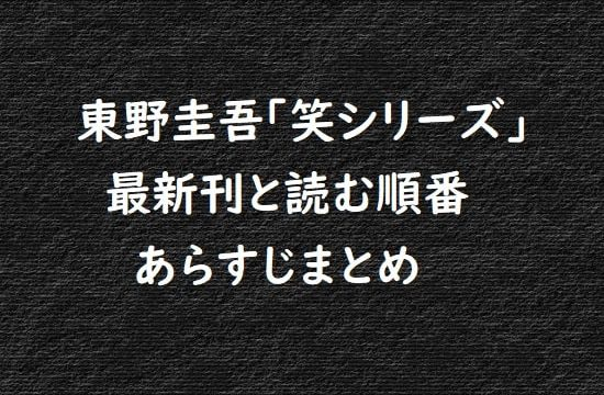 東野圭吾「笑シリーズ」の最新刊と読む順番、あらすじまとめ