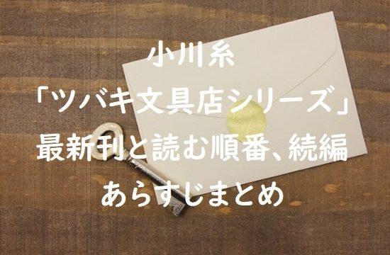 小川糸「ツバキ文具店シリーズ」の最新刊と読む順番、続編、あらすじまとめ