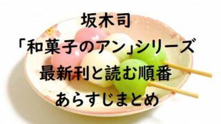 坂木司「和菓子のアン」シリーズの最新刊と読む順番、続編、あらすじまとめ