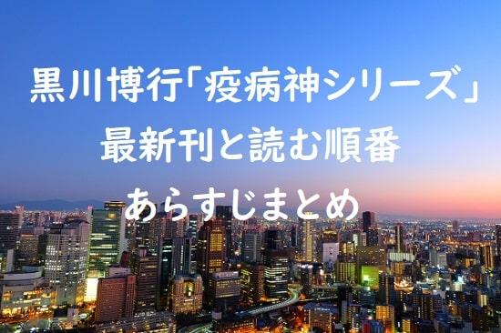 黒川博行「疫病神シリーズ」の最新刊と読む順番、あらすじまとめ