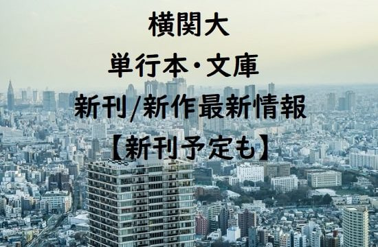 横関大の単行本・文庫の新刊/新作最新情報【新刊予定も】