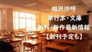 相沢沙呼の単行本・文庫の新刊/新作最新情報【新刊予定も】