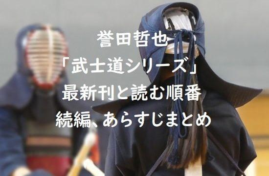 誉田哲也「武士道シリーズ」の最新刊と読む順番、続編、あらすじまとめ