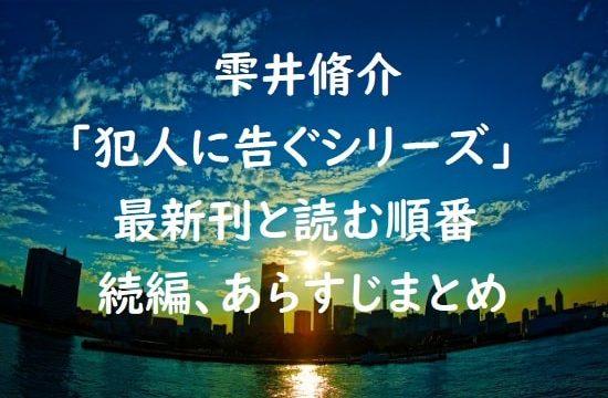 雫井脩介「犯人に告ぐシリーズ」の最新刊と読む順番、続編、あらすじまとめ