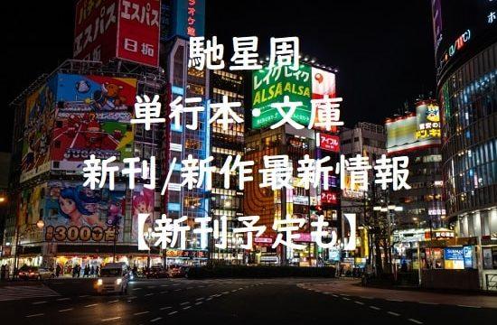 馳星周の単行本・文庫の新刊/新作最新情報【新刊予定も】