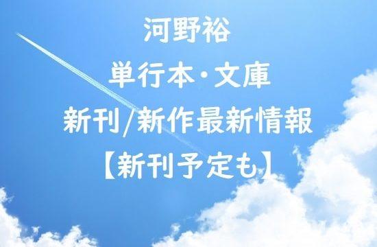 河野裕の単行本・文庫の新刊/新作最新情報【新刊予定も】