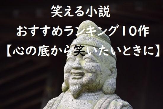 笑える小説おすすめランキング10作【心の底から笑いたいときに】