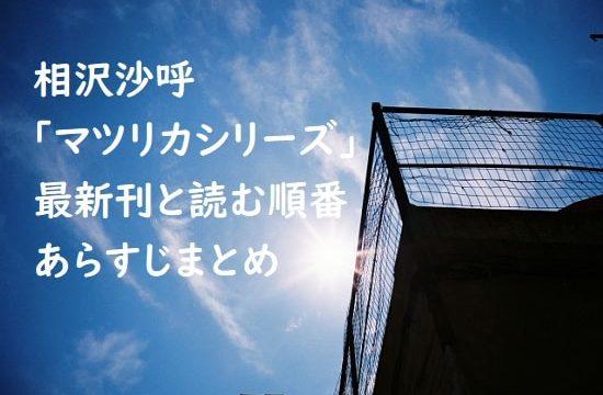 相沢沙呼「マツリカシリーズ」の最新刊と読む順番、あらすじまとめ