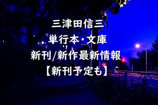三津田信三の単行本・文庫の新刊/新作最新情報【新刊予定も】
