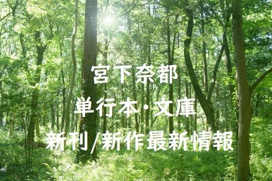 宮下奈都の単行本・文庫の新刊/新作最新情報【新刊予定も】