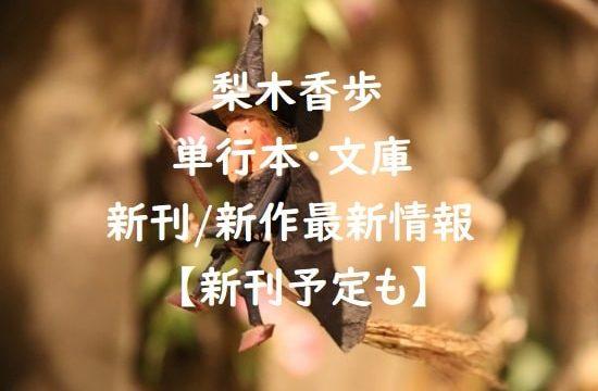 梨木香歩の単行本・文庫の新刊/新作最新情報【新刊予定も】