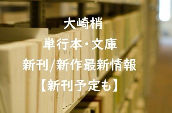 大崎梢の単行本・文庫の新刊/新作最新情報【新刊予定も】