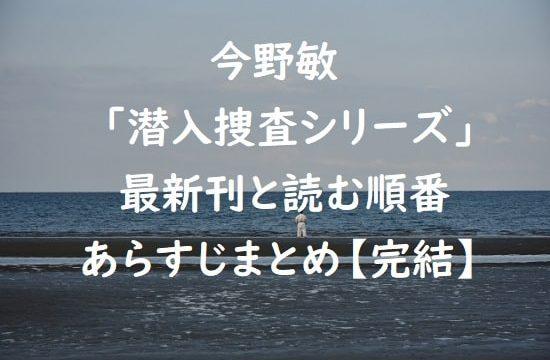 今野敏「潜入捜査シリーズ」の最新刊と読む順番、あらすじまとめ【完結】