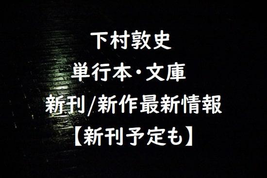 下村敦史の単行本・文庫の新刊/新作最新情報【新刊予定も】