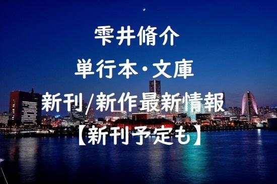 雫井脩介の単行本・文庫の新刊/新作最新情報【新刊予定も】