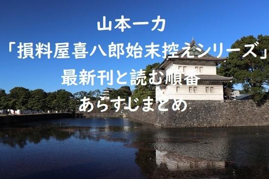 山本一力「損料屋喜八郎始末控えシリーズ」の最新刊と読む順番、あらすじまとめ