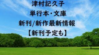 津村記久子の単行本・文庫の新刊/新作最新情報【新刊予定も】
