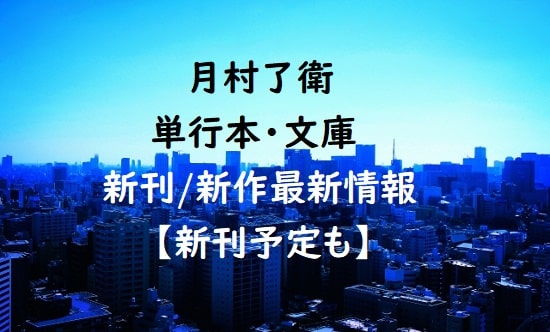 月村了衛の単行本・文庫の新刊/新作最新情報【新刊予定も】