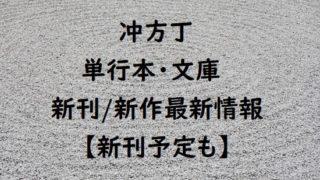 冲方丁の単行本・文庫の新刊/新作最新情報【新刊予定も】