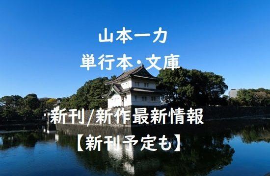 山本一力の単行本・文庫の新刊/新作最新情報【新刊予定も】