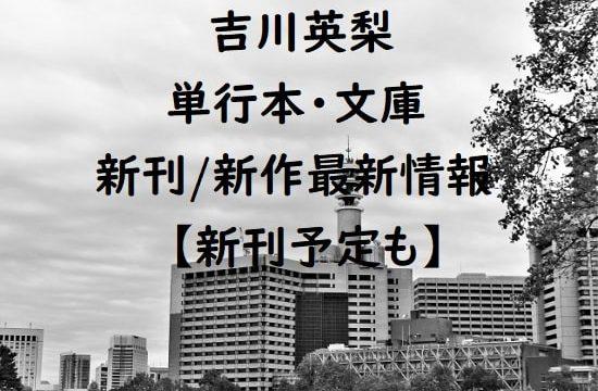 吉川英梨の単行本・文庫の新刊/新作最新情報【新刊予定も】