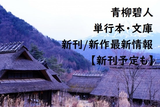 青柳碧人の単行本・文庫の新刊/新作最新情報【新刊予定も】