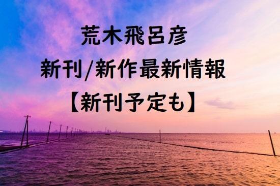 荒木飛呂彦の新刊/新作最新情報【新刊予定も】