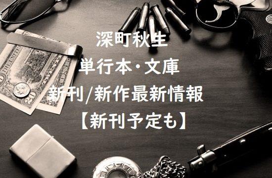 深町秋生の単行本・文庫の新刊/新作最新情報【新刊予定も】