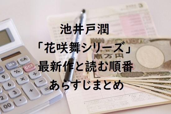 池井戸潤「花咲舞シリーズ」の最新作と読む順番、あらすじまとめ