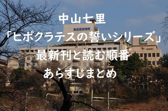 中山七里「ヒポクラテスの誓いシリーズ」の最新刊と読む順番、あらすじまとめ