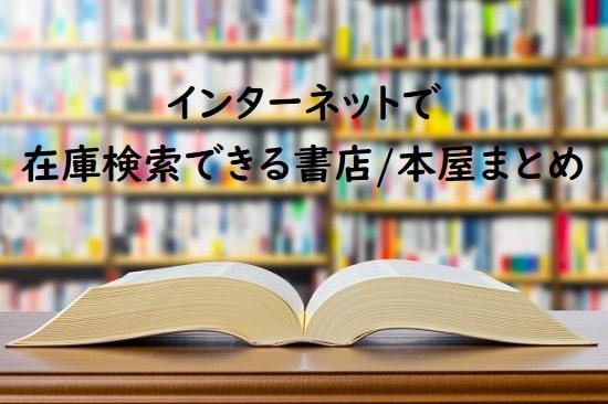 インターネットで本や書籍の在庫検索・在庫確認ができる書店/本屋まとめ