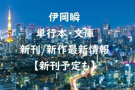 伊岡瞬の単行本・文庫の新刊/新作最新情報【新刊予定も】