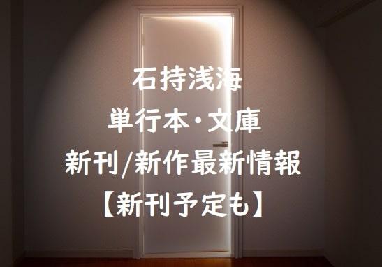 石持浅海の単行本・文庫の新刊/新作最新情報【新刊予定も】
