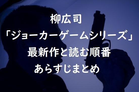 柳広司「ジョーカーゲームシリーズ」の最新作と読む順番、あらすじまとめ