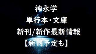 神永学の単行本・文庫の新刊/新作最新情報【新刊予定も】
