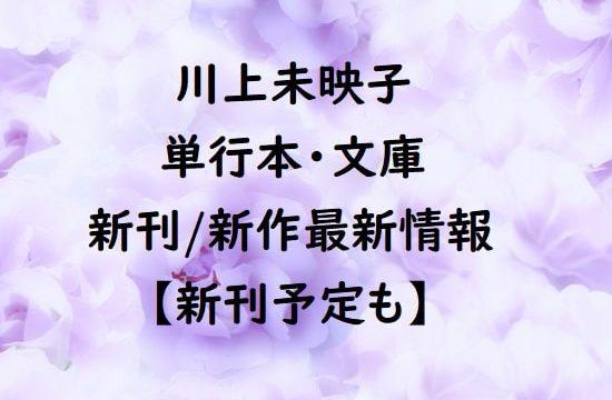 川上未映子の単行本・文庫の新刊/新作最新情報【新刊予定も】