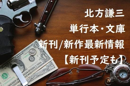 北方謙三の単行本・文庫の新刊/新作最新情報【新刊予定も】