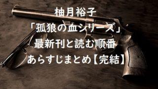 柚月裕子「孤狼の血シリーズ」の最新刊と読む順番、あらすじまとめ【完結】