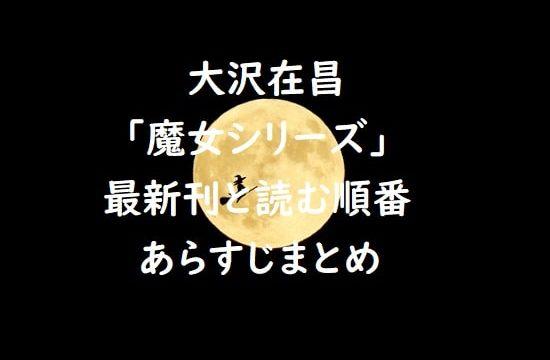 大沢在昌「魔女シリーズ」の最新刊と読む順番、あらすじまとめ