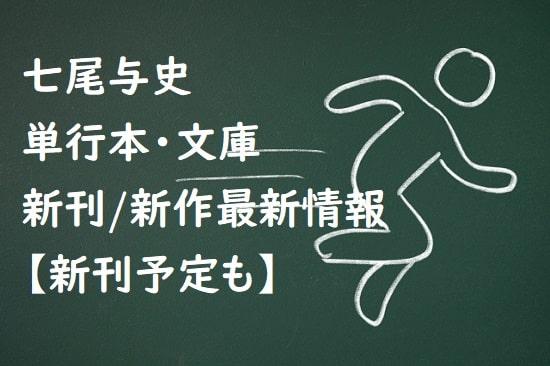七尾与史の単行本・文庫の新刊/新作最新情報【新刊予定も】