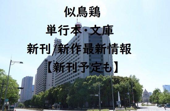 似鳥鶏の単行本・文庫の新刊/新作最新情報【新刊予定も】