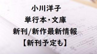 小川洋子の単行本・文庫の新刊/新作最新情報【新刊予定も】