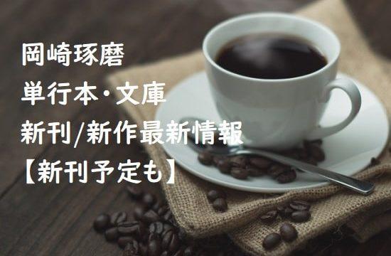 岡崎琢磨の単行本・文庫の新刊/新作最新情報【新刊予定も】