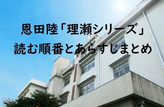 恩田陸「理瀬シリーズ」の読む順番とあらすじまとめ【ちょっとややこしい】
