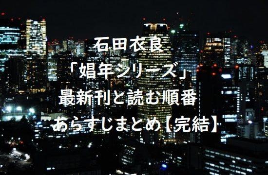 石田衣良「娼年シリーズ」の最新刊と読む順番、あらすじまとめ【完結】
