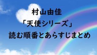 村山由佳「天使シリーズ」読む順番とあらすじまとめ【完結】