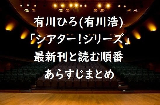 有川ひろ(有川浩)「シアター!シリーズ」の最新刊と読む順番、あらすじまとめ