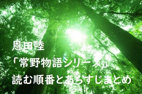 恩田陸「常野物語シリーズ」読む順番とあらすじまとめ