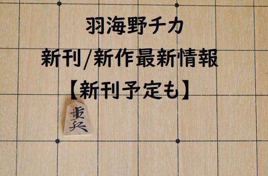 羽海野チカの新刊/新作最新情報【新刊予定も】